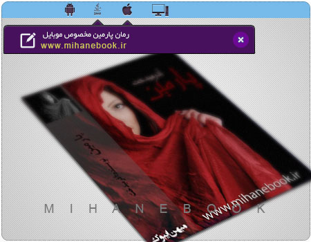 دانلود رمان ايراني پارمين